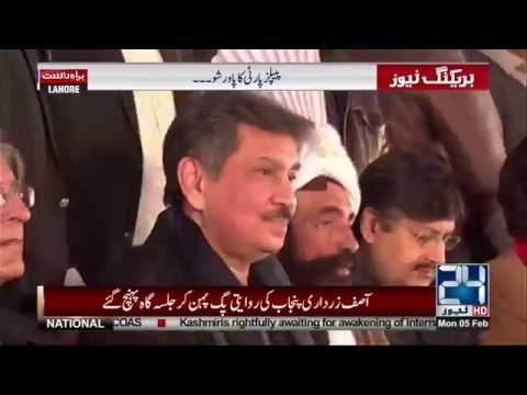 PPP Power Show in Lahore | 5 February 2018 | 24 News HD