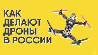 Как делают дроны в России