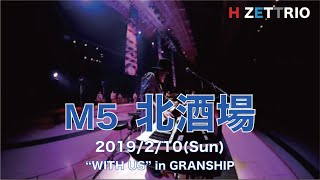 "M5 北酒場_H ZETTRIO LIVE ""WITH US"" in GRANSHIP"