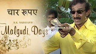 Malgudi Days - मालगुडी डेज - Episode 50 - Four Rupees - चार रुपये
