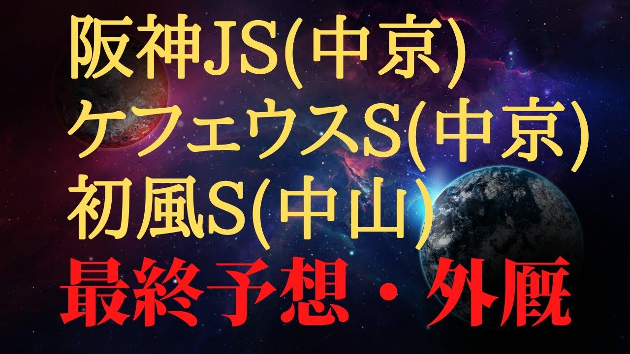【最終予想・外厩】阪神ジャンプステークス ケフェウスステークス 初風ステークス 2021 【中央競馬重賞予想】