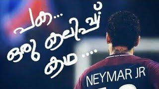 കലിപ്പ്... പക...    Neymar Jr. Troll video    Brazil Fans  World Cup 2018   