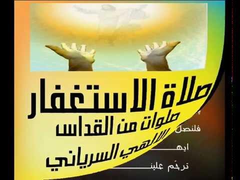 Las Vegas Suryoye - Prayers in Syriac and Arabic