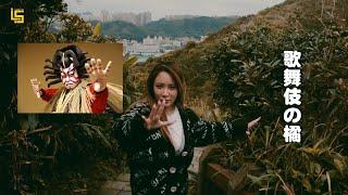 台灣飛小橘講台語 Ep1 基隆八斗子望幽谷 ! TAIWANESE GIRL MONICA CHIU SPEAKS HOKKIEN EP1 KEELUNG BADOUZI WANG-YO VALLEY