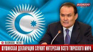 Генсек Тюркского совета: Шушинская декларация служит интересам всего тюркского мира