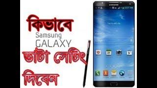 Samsung Galaxy Data setting, স্যামসাং মোবাইলে ইন্টারনেট সেটিং কি করে দিতে হয়