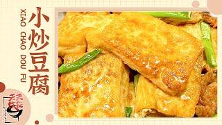 小炒豆腐 【天天饮食  20150717】1080P
