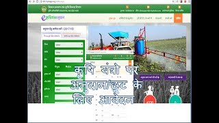 कृषि यंत्रो पर अनुदान/छूट के लिए आवेदन, Apply for Subsidy on Agricultue Implement