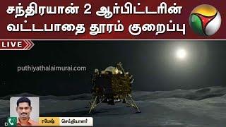 சந்திரயான் 2 ஆர்பிட்டரின் வட்டபாதை தூரம் குறைப்பு   Chandrayaan 2
