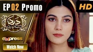 Dard Rukta Nhi | Express Tv