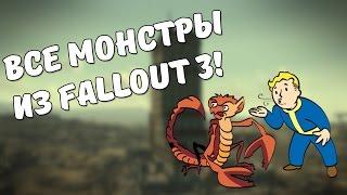 Монстры из Fallout 3