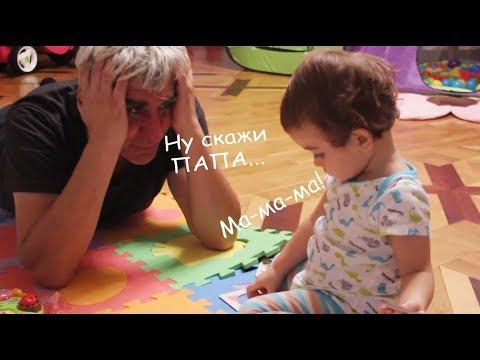 VLOG Как я учу Алису говорить. Костя храпит, а мы играем.