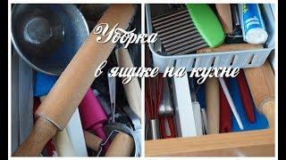 Уборка на кухне, организация кухонного ящика, как очистить нержавейку