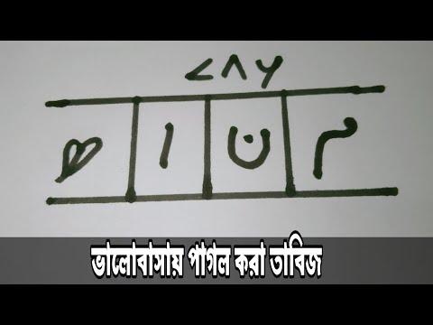 ভালোবাসার তাবিজ    Valobashar Tabiz    TM Bangla