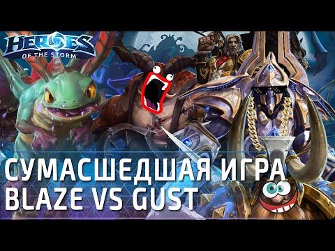 видео: Артанис против Мясника: сумасшедшая игра blaze vs gust! Про игра по heroes of the storm
