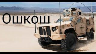 Ошкош вместо Хаммера в Йемене и Ираке. Новый ХАММЕР армии США L-ATV Oshkosh MRAP| Ошкош L-ATV 2019