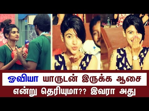 Oviya wants to spend a day with this person...! Who is that lucky person??