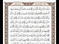 سورة الرحمن بصوت الشيخ وديع اليمني