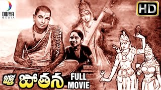 Bhakta Potana Telugu Full Movie | Chittor V Nagaiah | Hemalatha Devi | KV Reddy | Divya Media