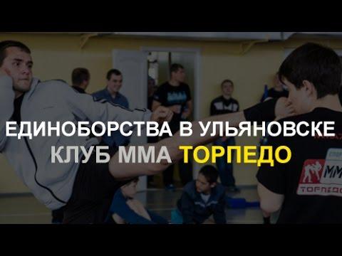 Единоборства в Ульяновске