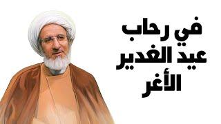 في رحاب عيد الغدير الأغر   الشيخ حبيب الكاظمي