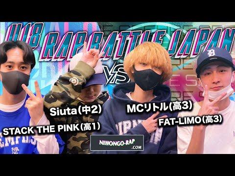 Siuta(中2)/STACK THE PINK(高1) vs MCリトル(高3)/FAT-LIMO(高3)   春の2on2タッグバトル編 2回戦 U-18ラップバトルジャパン