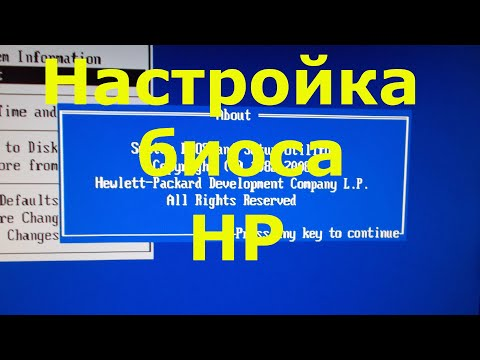Настройка биоса HP