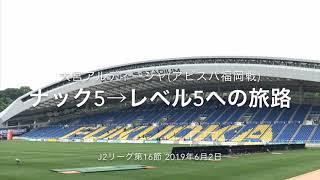 ナック5→レベル5への旅路2019/6/2大宮アルディージャ(アビスパ福岡戦)