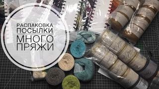 Распаковка ПОСЫЛКИ с ДАТСКОЙ ПРЯЖЕЙ HolstGarn