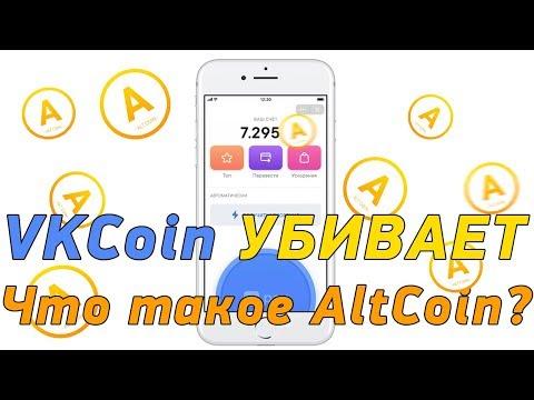 VKCoin убивает батарею? AltCoin что это такое?