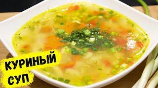 Куриный суп с секретом! Рецепт вкусного супа | Это просто
