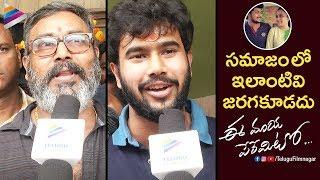 Ee Maya Peremito Team about Pranay Incident | Rahul Vijay | Kavya Thapar | Telugu FilmNagar