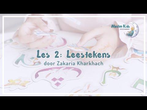 Quran: 96 Surah Al-'Alaq (De Bloedklonter): Nederlands audio vertaling Koran from YouTube · Duration:  3 minutes 44 seconds