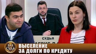 Долг по кредиту - Зал суда. Битва за деньги с Дмитрием Агрисом