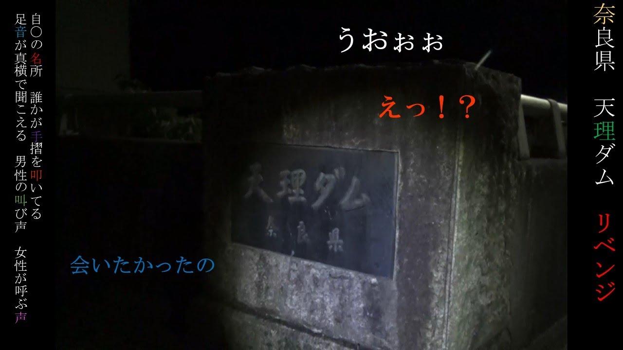 【心霊】奈良県 天理ダム リベンジ 自〇の名所 誰かが手摺を叩いてる足音が真横で聞こえる 男性の叫び声 女性が呼ぶ声 ラップ音 やはり霊障の数は異常な場所でした。【Japanese horror】
