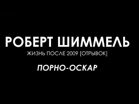 Роберт Шиммель - Порно оскар (Жизнь после 2009)