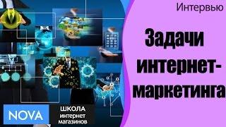 ☛ Задачи современного интернет-маркетинга. Интервью с Андреем Свердловым.