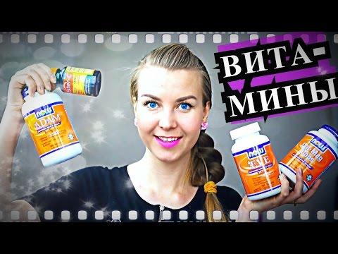 Витамины для беременных - какие лучше по триместрам, как