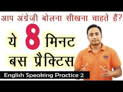English Speaking Practice Exercise 2 | Learn English Online through Hindi | Spoken English Guru