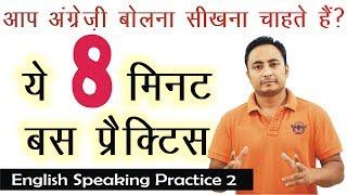 English Speaking Practice Exercise 2 | Learn English Online through Hindi | Spoken English Guru