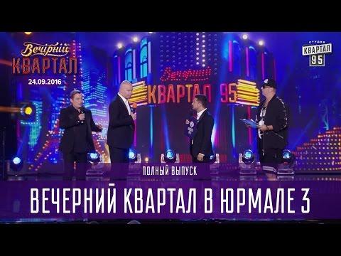 Полный выпуск - Вечерний Квартал на Концерте Юрмалето от 24.09.2016