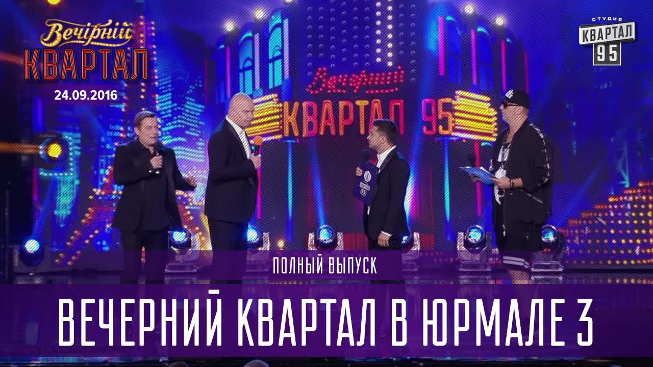 Вечерний квартал 95 / эфир 19. 05. 2018 / украина / 1+1 » тв-шоу.
