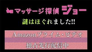 マッサージ探偵ジョー Amazonプライム・ビデオ独占先行配信中.