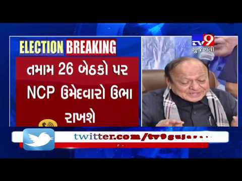 Lok Sabha Elections: NCP to  contest on all 26 LS seats in Gujarat alone- Tv9 Mp3