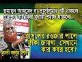 Bangla waz- Mufti bojlur rashid- মুফতী বুজলুর রশিদ- তাফসীর মাহফিল, মোহনপুর, রাজশাহী Mp3