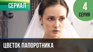 ▶️ Цветок папоротника 4 серия | Сериал / 2014 / Мелодрама
