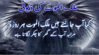 Mout Ke 5 Farishtay | Five Angels Of Death Islamic Urdu Bayan Malkal Mout