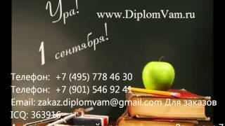 Заказ дипломной, курсовой работы.(, 2011-11-09T18:02:16.000Z)