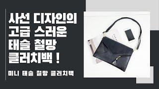 [플로미] 고급스러운 국내 제작의 태슬 클러치백!