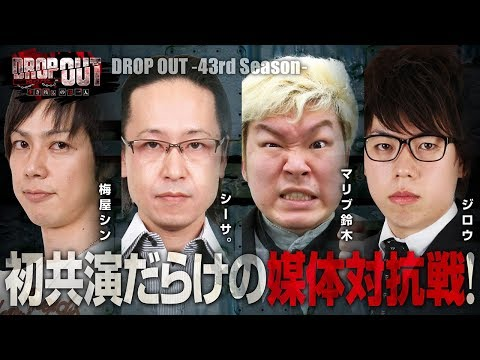 DROP OUT -43rd Season- 第1話(1/4)【HEY!鏡】《梅屋シン》《シーサ。》《マリブ鈴木》《ジロウ》[ジャンバリ.TV][パチスロ][スロット]